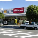 リサイクルショップ無限堂大阪店
